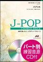楽譜 EMG3-0153 J-POPコーラスピース(混声3部)/パプリカ(Foorin)(参考音源CD付)