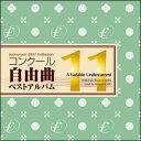 CD コンクール自由曲ベストアルバム 11/虹色アンダーカレント(指揮:加養浩幸/演奏:土気シビックウインドオーケストラ)