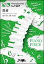 楽譜 白日/King Gnu(ピアノ・ピース 1572)