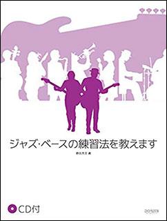 楽譜 ジャズ・ベースの練習法を教えます(CD付)