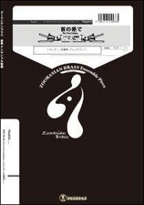 楽譜 TByg002 首の差で(Por Una Cabeza)(トロンボーン4重奏)(ズーラシアンブラストロンボーンアンサンブルシリーズ)
