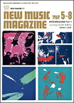 ニュー・ミュージック・マガジン 1969年5〜8月号(ミュージック・マガジン増刊/創刊50周年記念復刻 Part 1)