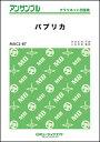 楽譜 MACL 87 パプリカ/Foorin(クラリネット四重奏)