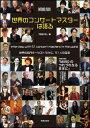 世界のコンサートマスターは語る(世界の名門オーケストラから、51人の証言/ONTOMO MOOK)