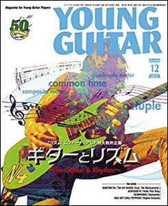 YOUNG GUITAR(ヤング・ギター)2019年12月号(08837/Magazine for Young Guitar Players)