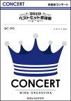 楽譜 QC 293 2019ベストヒット歌謡祭(吹奏楽コンサート)