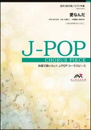 楽譜 EMG3-0238-N J-POPコーラスピース(混声3部)/愛なんだ(V6)(混声3部合唱/難易度:B/演奏時間:4分52秒)