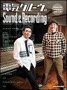 電気グルーヴのSound & Recording(3471/PRODUCTION INTERVIEWS 1992-2019/リットーミュージック・ムック)