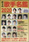 歌の手帖・歌手名鑑2020(01878-02/歌の手帖 2月号別冊/演歌・歌謡曲歌手カタログ)