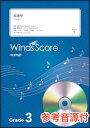 楽譜 WSJ-20-003 紅蓮華/LiSA(参考音源CD付)(吹奏楽J-POP/難易度:3/演奏時間:2分30秒)