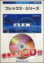 楽譜 FLEX 114 紅蓮華 /LiSA(アニメ「鬼滅の刃」主題歌)(参考音源CD付)(フレックス・シリーズ)