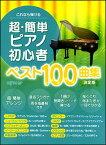 楽譜 超・簡単 ピアノ初心者ベスト100曲集【決定版】(これなら弾ける)