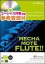 楽譜 WMF-20-002 めちゃモテ・フルート/白日(King Gnu)(参考音源CD付)(ソロ楽譜/難易度:4/演奏時間:3分20秒)