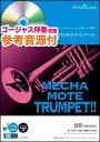 楽譜 WMP-20-002 めちゃモテ・トランペット/白日(King Gnu)(参考音源CD付)(ソロ楽譜/難易度:4/演奏時間:3分20秒)