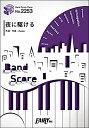 楽譜 夜に駆ける /YOASOBI(バンド・ピース2253)