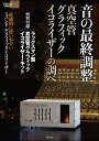 音の最終調整 真空管グラフィックイコライザーの調べ(特別付録:ラックスマン製 真空管グラフィックイコライザー・キット)(ONTOMO MOOK)【6月19日発売予定】