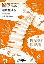 楽譜 夜に駆ける 原調初級版/イ短調版/YOASOBI(PPE20/やさしく弾けるピアノピース(バイエル終了程度))