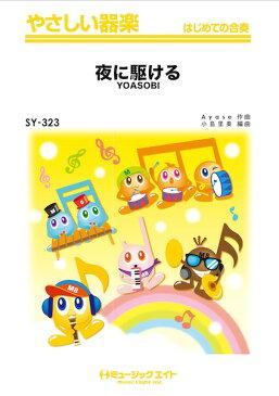 楽譜 SY 323 夜に駆ける/YOASOBI(やさしい器楽)