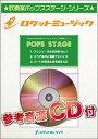 楽譜 POP 305 夜に駆ける/YOASOBI(参考音源CD付)(吹奏楽譜/ポップス・ステージ・シリーズ)