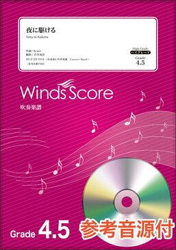 楽譜 HGJ-20-004 夜に駆ける/YOASOBI(参考音源CD付)(吹奏楽J-POP/難易度:4.5/演奏時間:3分30秒)