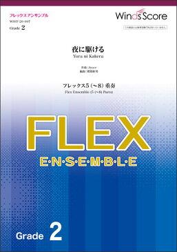 楽譜 WSEF-20-007 夜に駆ける/YOASOBI(フレックス5(〜8)重奏)(フレックスアンサンブル/難易度:2/演奏時間:2分10秒)