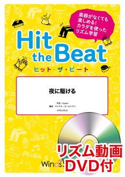楽譜 HTB-0012 夜にかける/YOASOBI(リズム動画DVD付)(器楽合奏譜/ヒット・ザ・ビート/演奏時間:1分40秒)