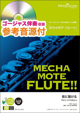 楽譜 WMF-20-004 めちゃモテ・フルート/夜に駆ける(YOASOBI)(参考音源CD付)(ソロ楽譜/難易度:4.5/演奏時間:4分30秒)