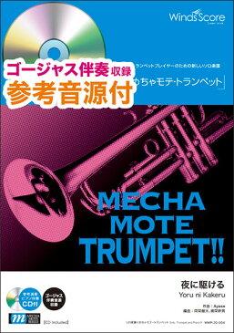 楽譜 WMP-20-004 めちゃモテ・トランペット/夜に駆ける(YOASOBI)(参考音源CD付)(ソロ楽譜/難易度:4.5/演奏時間:4分30秒)