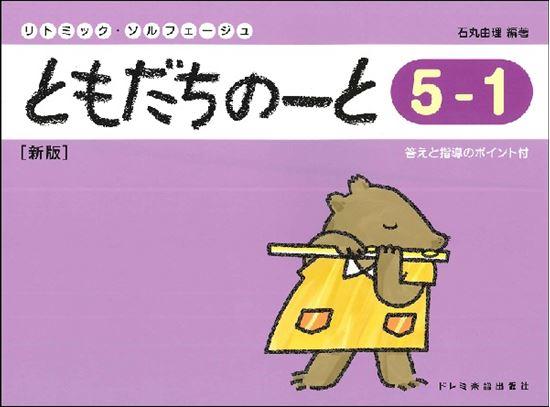 本・雑誌・コミック, 楽譜  5-1()