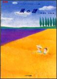 楽譜 風の譜 T-34/リコーダーとピアノのためのオリジナル曲集