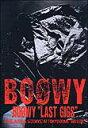 楽譜 BOOWY/LAST GIGS バンド・スコア