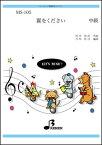 楽譜 MS-105 翼をください(川村かおり) キーボード鼓隊/中級