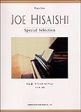 楽譜 久石譲/スペシャル・セレクション(ピアノ・ソロ)
