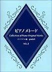 楽譜 ピアノ・メトード/オリジナル編 5級 VOL.3 TGT137090/グレード5級