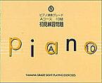 楽譜 ピアノ初見練習問題 Aコース 10級 TGT135400/ピアノ即興演奏・初見演奏練習書