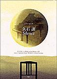 楽譜 久石譲/Silence(ETUDE〜a Wish to the Moon〜より) ピアノ・ピース/ダンロップ「VEURO」・キリン一番搾り<生>CMソング