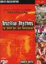 楽譜 ブラジリアン・リズム(模範演奏CD付) バークリー・プレス/ドラムセットとパーカッションのための
