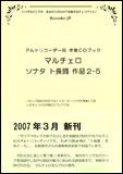 楽譜 マルチェロ/ソナタ ト長調 Op.2-5(アルトリコーダー用伴奏CDブック)(RG-057/グレートクラシックス)