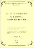 楽譜 ヴェラチーニ/ソナタ 第1番 ヘ長調(アルトリコーダー用伴奏CDブック) RG-045/グレートクラシックス