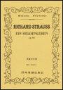楽譜 R. シュトラウス/英雄の生涯 Op.40 ポケット・スコ...