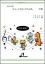 楽譜 AS-198 ひょっこりひょうたん島 器楽合奏/パート譜付/中級