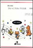 楽譜 RS-066 ひょっこりひょうたん島 リズム奏/初級