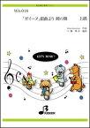 楽譜 WA-018 「ガイーヌ組曲」より 剣の舞 和太鼓合奏/パート譜付/上級