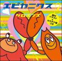 ケロポンズ「エビカニクス」(CD)