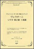 楽譜 F.M. ヴェラチーニ/ソナタ 第2番 ト長調(アルトリコーダー用伴奏CDブック) RG-066/グレートクラシックス