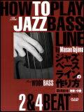 楽譜 ジャズ・ベース・ラインの作り方/2&4ビート(初級〜中級)(CD付) CDB136