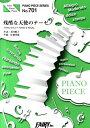 楽譜 残酷な天使のテーゼ/高橋洋子 ピアノ・ピース 701