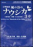 楽譜 交響組曲「風の谷のナウシカ」3章(フルスコア+パート譜セット)