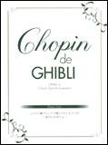 楽譜 Chopin de Ghibli ショパン風アレンジで弾くスタジオジブリ〜崖の上のポニョ〜 GTP01084001/ピアノ・ソロ/上級