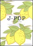楽譜 お洒落なアレンジで弾くピアノ・ソロ/J-POP〜Believe